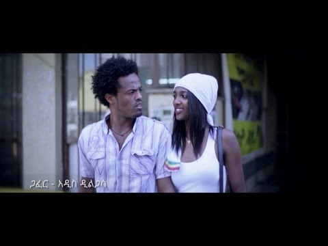 Daniel Mehrte - Tey ayhonim - (Official Music Video) - New Ethiopian Music 2016
