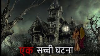Aahat new episode 26 May 2020