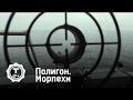 Полигон Морпехи Т24 mp3
