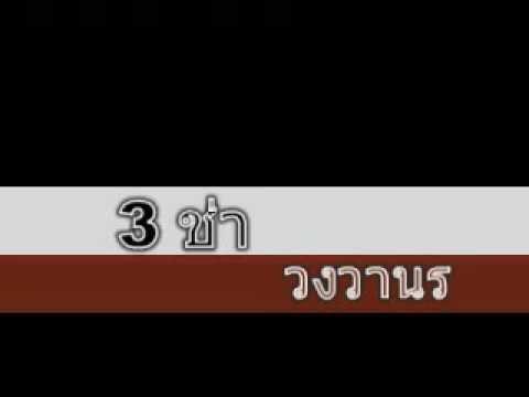 วงวานร // 3 ช่า ลูกทุ่งย้อนยุค