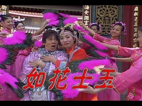 台劇-台灣奇案-如花士玉