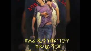 Spiritual POem by Nebyu Girma - AmlekoTube.com