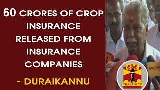 """60 Crores of Crop Insurance Released from Insurance Companies"" - Minister Duraikannu"