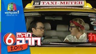 แท็กซี่ปะทะฮิปสเตอร์ : ตลก 6 ฉาก Full HD