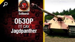 ПТ САУ Jagdpanther - обзор от Evilborsh [World of Tanks]