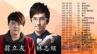 翁立友 Weng Li you, 林志炫 Terry Lin 最佳歌曲2018年 | Top Chinese Songs 2018