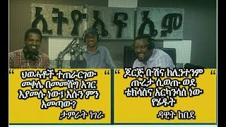 Dawit Kebede and Tamrat Negera's Debate on Current political events