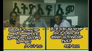 Dawit Kebede and Tamrat Negera's Debate on Current political events