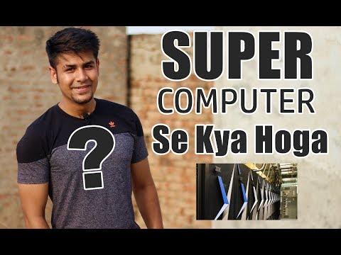 Supercomputer se kya ho sakta hai ? | How Supercomputer will change our lives
