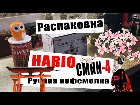 Распаковка и Обзор кофемолки Hario CMHN-4