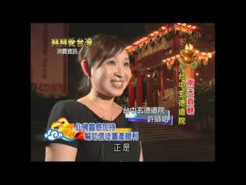 台灣-拜拜愛台灣-20131227 2/5 台中玄德道院