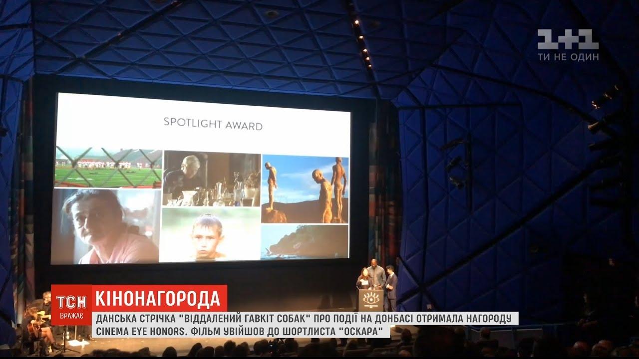 """Кінострічка """"Віддалений гавкіт собак"""" про українську родину з Донбасу отримала 26 премію"""