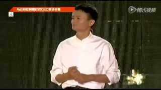马云卸任阿里巴巴CEO演讲回顾人生 - Jack Ma resignation speech as Alibaba CEO