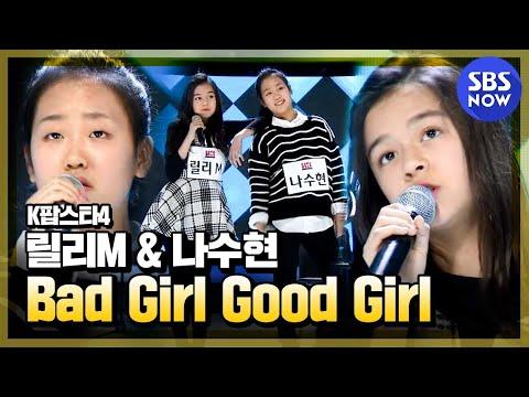 Sbs [k팝스타] - 릴리m&나수현 'bad Girl Good Girl' video