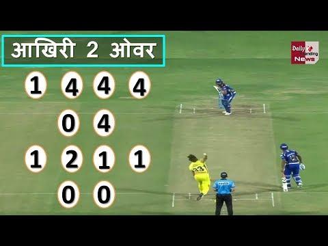 VIVO IPL 2018: CSK VS MI WATCH MATCH LAST 2 OVERS. देखें कैसे बदला मैच 2 ओवरों में .