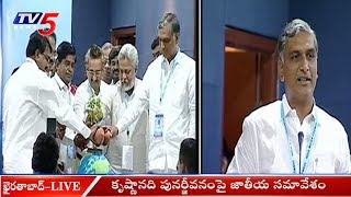 Minister Harish Rao Speech at National Convention on 'Rejuvenation of Krishna River'