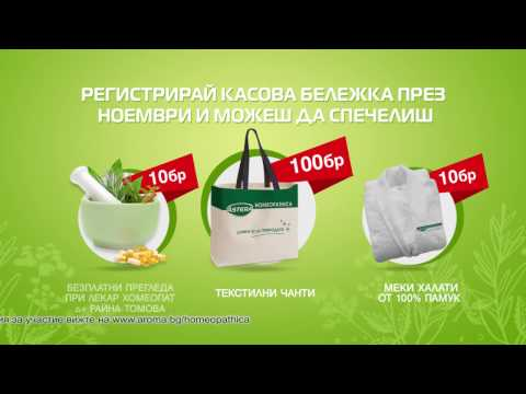 Спечели с Astera Homeopathica