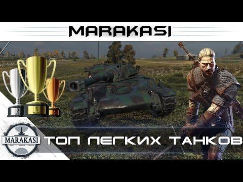 Топ World Of Tanks лучшие легкие танки для поднятия статистики Wot