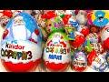 Самый Гигантский Киндер Сюрприз Макси 220, Шар Сюрприз Кукла ЛОЛ,Дисней Тачки,Принцессы,Прилипалы 3