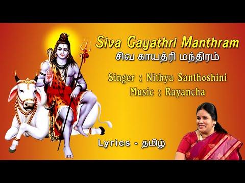 Siva Gayathri Manthram With Tamil Lyrics ¦¦ Nithya Santhoshini ¦¦ Shiva Gayatri Mantra In Tamil ¦¦