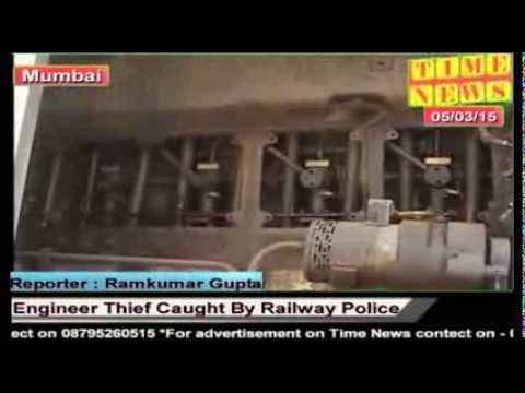 Time News:- Engineer Thief Caught By Railway Police