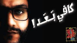 ألش خانة   على ما تفرج ٤٢ - كافي بعد! عن خان شيخون والموصل