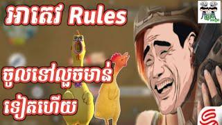 អាតេវ Rules ចូលទៅលួចមាន់ទៀតហើយ Rules of survival funny video part 02