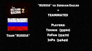 HCR2. TEAMMATES + [*RUSSIA* vs Serbian Eagles]. Team event TRACK DAY. Hill climb racing 2.