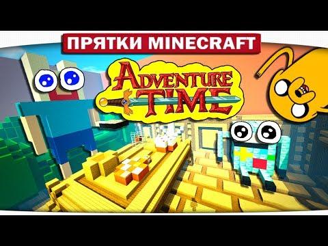 ВРЕМЯ ПРИКЛЮЧЕНИЙ МАЙНКРАФТ!! - Троллинг Прятки Minecraft 86