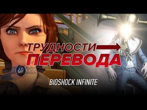 Трудности перевода. BioShock Infinite