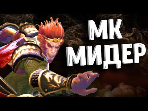 МК МИДЕР ДОТА 2 - MONKEY KING MID DOTA 2