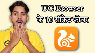 UC Browser useful Secret Hidden Features