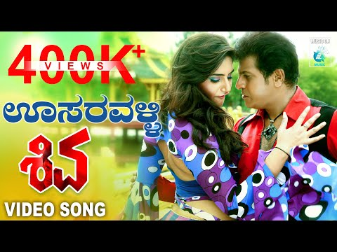 Oosaravalli Kannada Video Songs | Shiva Movie | ShivaRajKumarRagini...