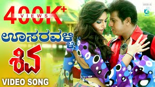 Shiva - Oosaravalli Full Video Song In HD | Shiva Movie | ShivaRajKumar,Ragini Dwivedi