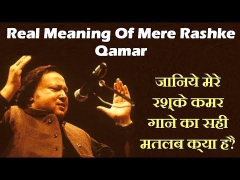 Real Meaning Of Rashke Qamar Song   जानिये मेरे रश्के कमर गाने का सही मतलब क्या है   By KSK