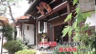 与謝野町PRビデオ