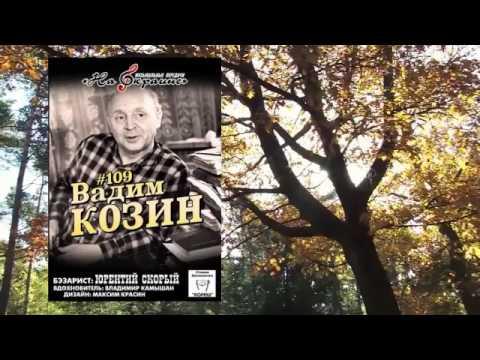 На окраине - 109 - Вадим Козин