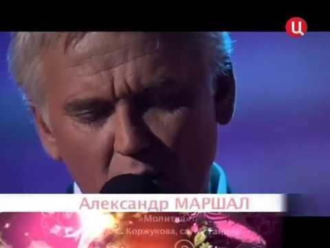 Александр Маршал - Молитва