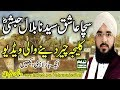 Hafiz Imran Aasi By Ishq E Bilal Best Speech