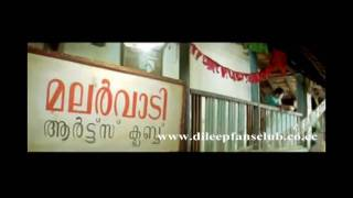 Malarvaadi Arts Club OFFICIAL Full TRAILER [ HD]