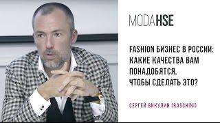 Fashion бизнес в России: какие качества вам понадобятся, чтобы сделать это?