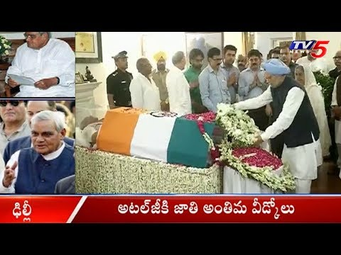 Political Leaders & Cine Celebrities Pays Condolences To EX-PM Atal Bihari Vajpayees | TV5 News