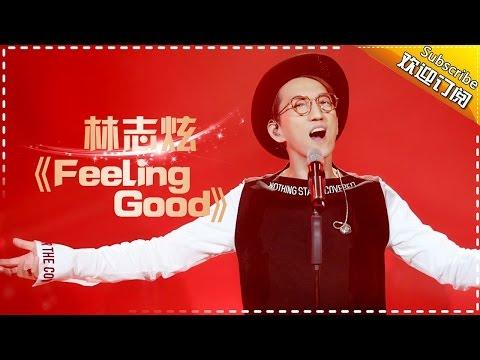 THE SINGER 2017 Terry Lin 《Feeling Good》 Ep.9 Single 20170318【Hunan TV Official 1080P】