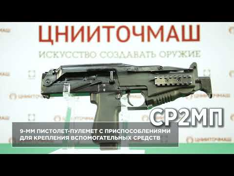 9-мм пистолет-пулемет СР2МП c приспособлениями для крепления вспомогательных средств. Обзор