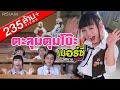 ตะลุมตุมโบ๊ะ : เมอร์ซี่ อาร์ สยาม จูเนียร์ [Official MV]  | Mercy Rsiam
