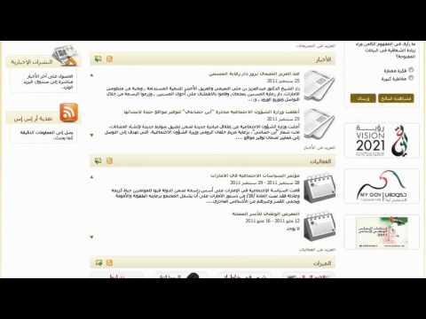 UAE, Dubai Ministry, UAE Labour, UAE Government, Emirates, Ministry of