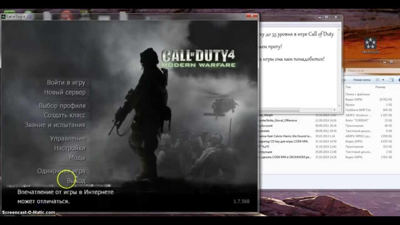 download lvl 55 hack cod4
