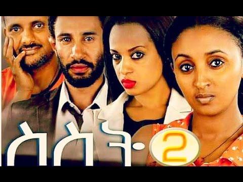 Ethiopian Movie : SISIT #2 - New Ethiopian Movie Trailer 2016