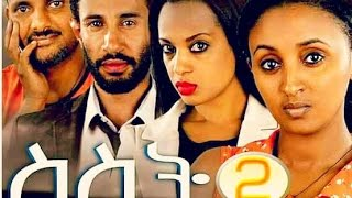 SISIT 2 (ስስት ቁጥር 2) - New Ethiopian Movie Trailer 2016 (Official Video)