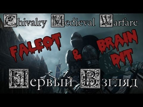 Chivalry Medieval Warfare Первый взгляд Faleot & BrainDit